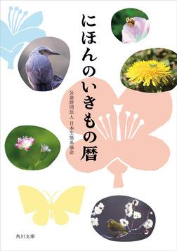 にほんのいきもの暦-電子書籍