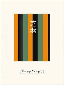 [名作落語]芝浜-電子書籍