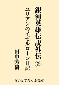 銀河英雄伝説外伝2 ユリアンのイゼルローン日記