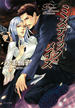 ミスティック・メイズ 桜姫(3)-電子書籍