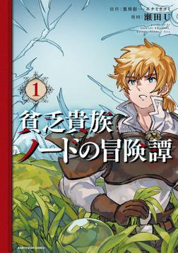 【試し読み増量版】貧乏貴族ノードの冒険譚 Nord's Adventure1-電子書籍