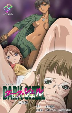 【フルカラー】DARK SHELL 檻の中の艶 完全版-電子書籍