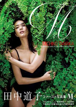 田中道子ファースト写真集『M』-電子書籍