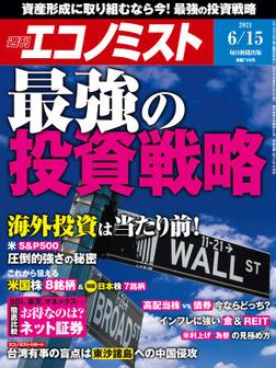 週刊エコノミスト (シュウカンエコノミスト) 2021年6月15日号-電子書籍