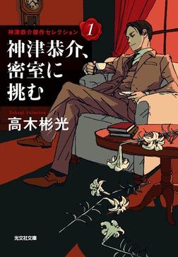 神津恭介、密室に挑む-電子書籍