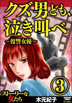 クズ男ども、泣き叫べ~復讐女優~ (3)-電子書籍