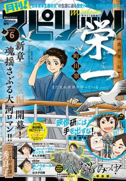 月刊!スピリッツ 2021年6月号(2021年4月27日発売号)-電子書籍