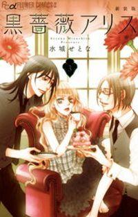 黒薔薇アリス(新装版)(3)