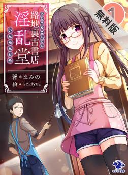 路地裏古書店 淫乱堂(1)【期間限定 無料お試し版】-電子書籍