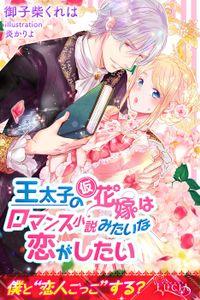 王太子の仮花嫁はロマンス小説みたいな恋がしたい