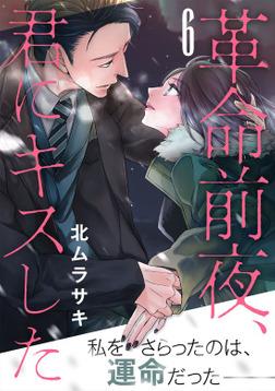 革命前夜、君にキスした(6)-電子書籍