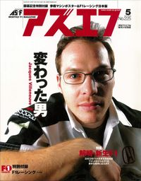 AS+F(アズエフ)2003年5月号