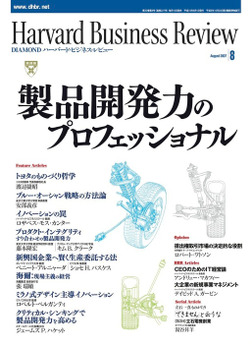 DIAMONDハーバード・ビジネス・レビュー 07年8月号-電子書籍