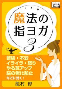 魔法の指ヨガ (3) 緊張・不安、イライラ・怒り、やる気アップ、脳の老化防止などに効く!