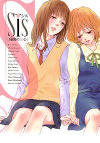 Sis[秘密の恋心]
