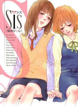 Sis[秘密の恋心]-電子書籍