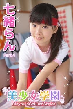 美少女学園 七緒らん Part.4(Ver2.0)-電子書籍