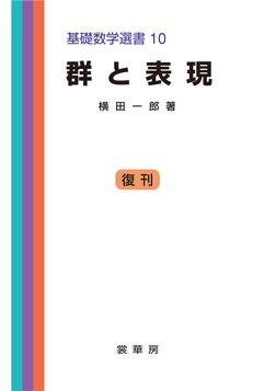 群と表現 基礎数学選書 10-電子書籍