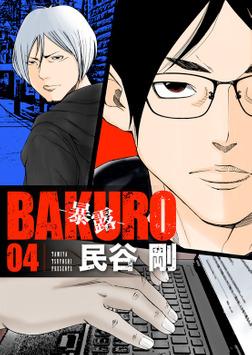 BAKURO -暴露- 4巻-電子書籍