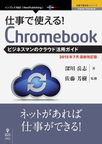 仕事で使える!Chromebook ビジネスマンのクラウド活用ガイド 2015年7月最新版