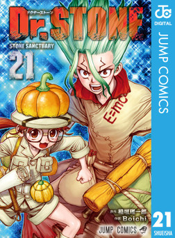 Dr.STONE 21-電子書籍
