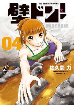 壁ドン!(4)-電子書籍