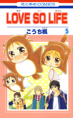 LOVE SO LIFE 5巻-電子書籍