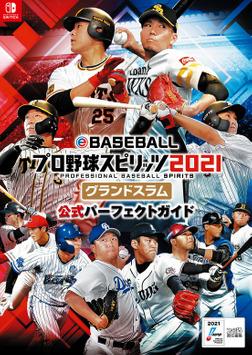 eBASEBALLプロ野球スピリッツ2021 グランドスラム 公式パーフェクトガイド-電子書籍