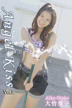 極上☆グラビアガールズ 大竹愛子-Angel Kiss Vol.2--電子書籍