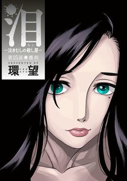 泪~泣きむしの殺し屋~ 分冊版 : 25-電子書籍
