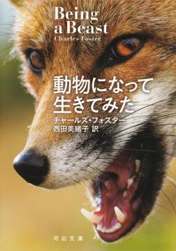 動物になって生きてみた-電子書籍