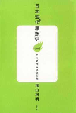日本進化思想史(一) 明治時代の進化思想-電子書籍
