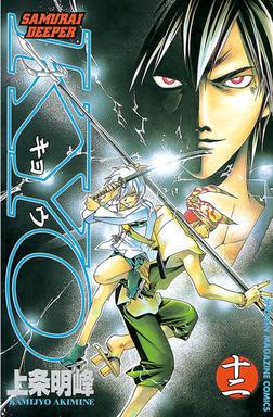 SAMURAI DEEPER KYO(12)-電子書籍
