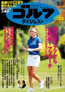 週刊ゴルフダイジェスト 2016/8/9号-電子書籍