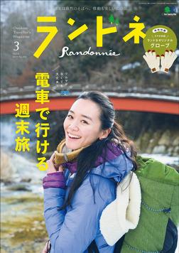 ランドネ 2019年3月号 No.104-電子書籍