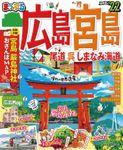 まっぷる 広島・宮島 尾道・呉・しまなみ海道'22