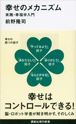 幸せのメカニズム 実践・幸福学入門-電子書籍