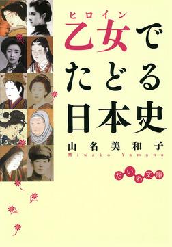 乙女でたどる日本史-電子書籍