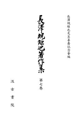 長澤規矩也著作集7 シナ文学概観・蔵書印表-電子書籍