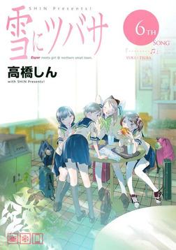 雪にツバサ(6)-電子書籍