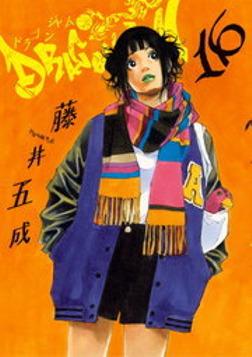 DRAGON JAM(16)-電子書籍