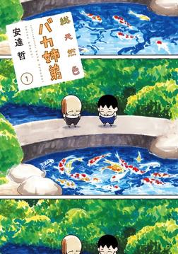 総天然色 バカ姉弟(1)-電子書籍