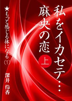 私をイカセテ… 麻央の恋(上)-電子書籍