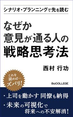 なぜか意見が通る人の戦略思考法 シナリオ・プランニングで先を読む-電子書籍