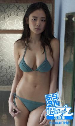 <デジタル週プレ写真集> 片山萌美「覚醒」-電子書籍