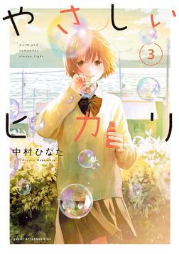 やさしいヒカリ(3)-電子書籍