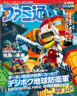 週刊ファミ通 2020年12月31日号【BOOK☆WALKER】-電子書籍