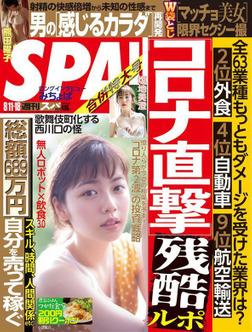 週刊SPA!(スパ)  2020年 8/11・18 合併号 [雑誌]-電子書籍