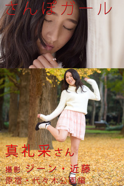 さんぽガール 真礼采さん 原宿・代々木公園編-電子書籍