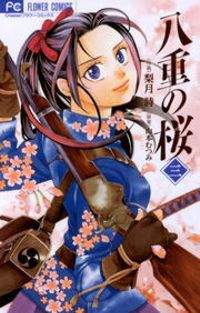 八重の桜(3)